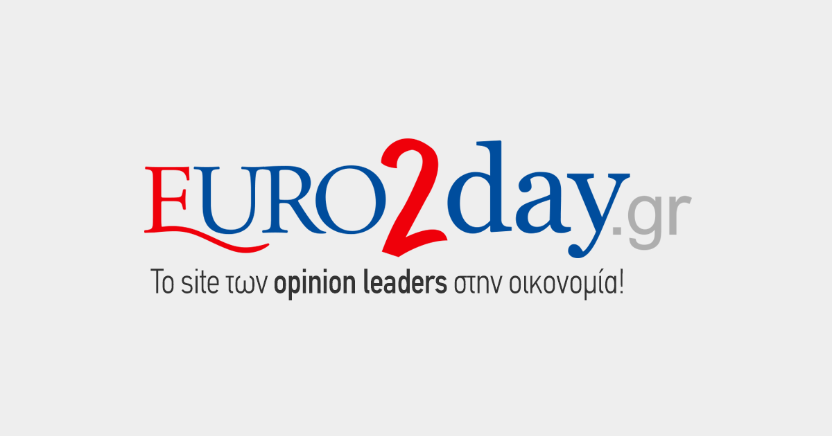 Οικονομικές Ειδήσεις τώρα - Euro2day.gr 0dcce00200f